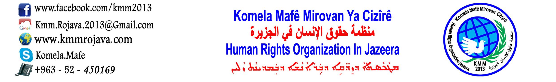 منظمة حقوق الانسان في روج آفا